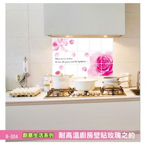 創意生活系列耐高溫廚房壁貼玫瑰之約 大尺寸高級創意壁貼 / 牆貼 B-004