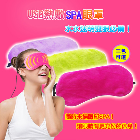 USB熱敷SPA眼罩(3色可選)