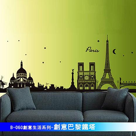 創意生活系列-創意巴黎鐵塔大尺寸高級創意壁貼 / 牆貼 B-060【員購集單】