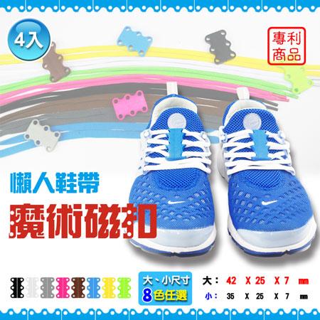 懶人鞋帶魔術鞋扣/磁扣-4雙入(共16片)灰色-小
