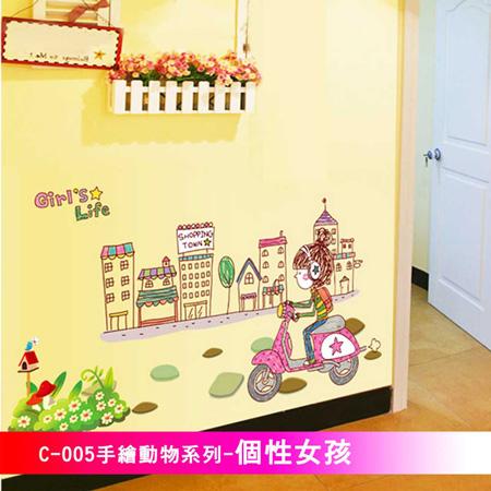 任選-手繪動物系列-個性女孩 大尺寸高級創意壁貼 / 牆貼 C-005