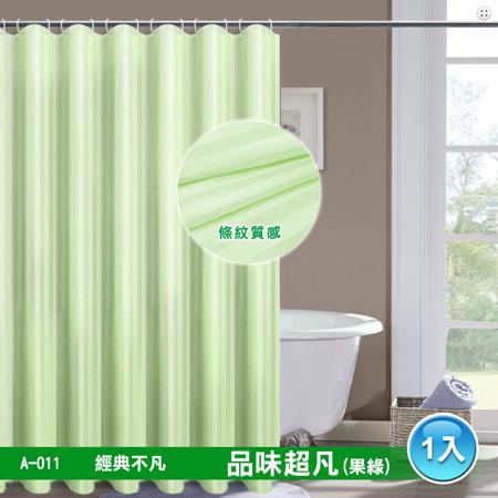 任選-LISAN特級加厚防水 A-011經典不凡 品味超凡(果綠) 浴簾