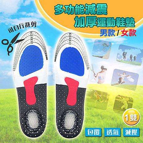 旗鑑級多功能減震加厚運動鞋墊(可剪裁)- 1雙入女款