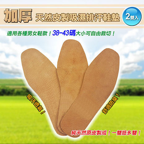 【預購3/28出貨】加厚天然皮製吸濕排汗鞋墊-2雙入