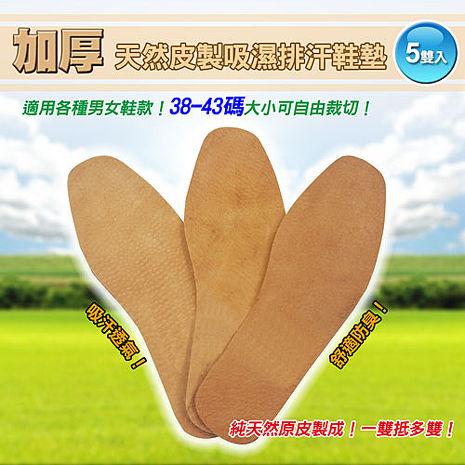 【預購3/28出貨】加厚天然皮製吸濕排汗鞋墊-5雙入