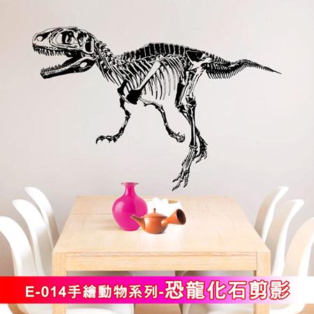 任選-手繪動物系列-恐龍化石剪影 大尺寸高級創意壁貼 / 牆貼 E-014