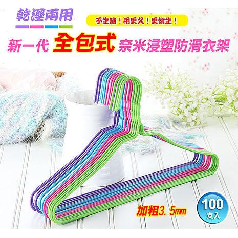 防滑衣架 新一代全包式奈米浸塑-100支入四色可選-特賣紫色
