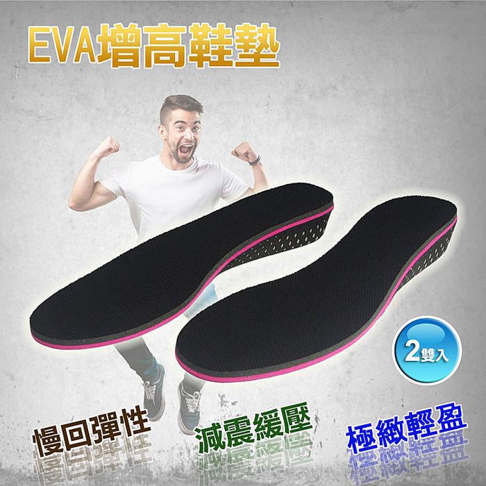 EVA增高鞋墊-2雙入3公分X1、5公分X1