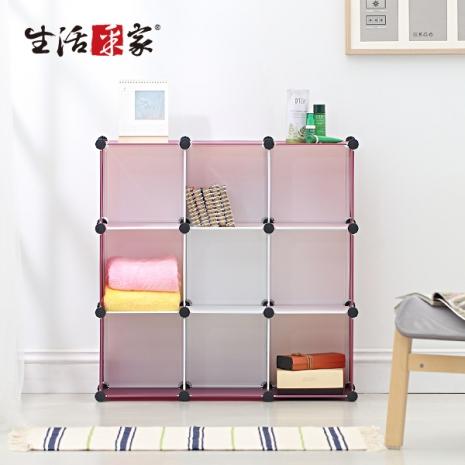 【生活采家】玩色主義9格置物收納櫃 紫紅#63151
