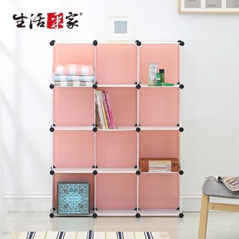【生活采家】玩色主義12格置物收納櫃 粉紅#63163