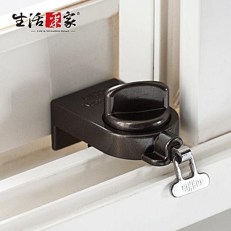 【生活采家】GUARD系列安全鋁窗鎖 小確保環(棕)#34008