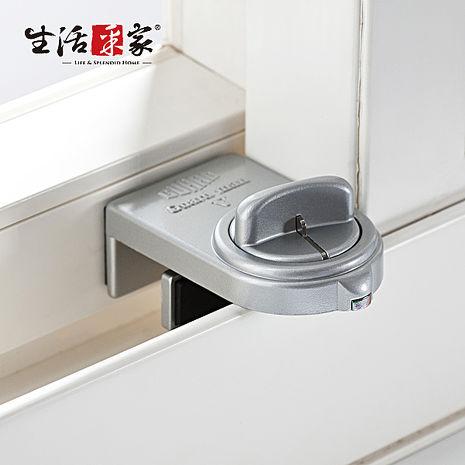 【生活采家】GUARD系列落地型鋁門窗鎖 大安全鈕型(銀)#34005