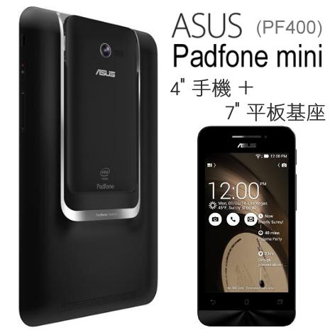 ASUS PadFone mini 4吋變形手機 8GB + 7吋平板基座 (PF400CG) 黑
