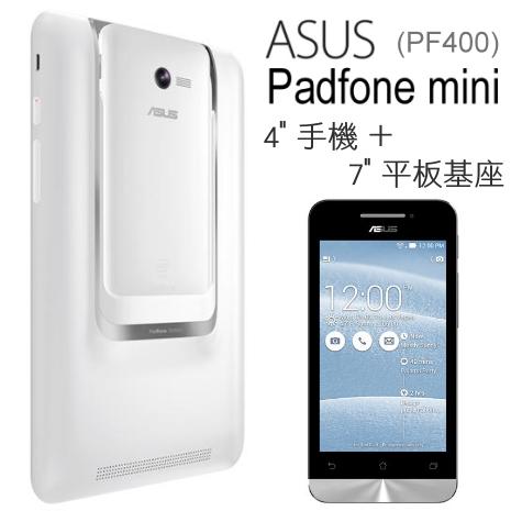 ASUS PadFone mini 4吋變形手機 8GB + 7吋平板基座 (PF400CG) 白