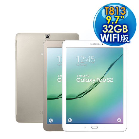 Samsung GALAXY Tab S2 T813 9.7吋 3G/32GB WIFI 八核平板金色