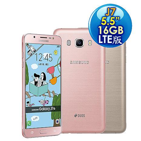 Samsung 三星 Galaxy J7 (2016版) 5.5吋 2G/16G  LTE 智慧型手機(金/粉/白)
