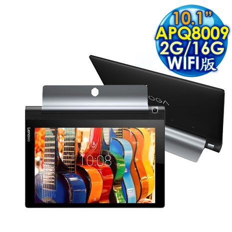 LENOVO 聯想 Yoga Tab 3 10 10.1吋 2G/16G WIFI版 (YT3-X50F) 四核心平板 黑色