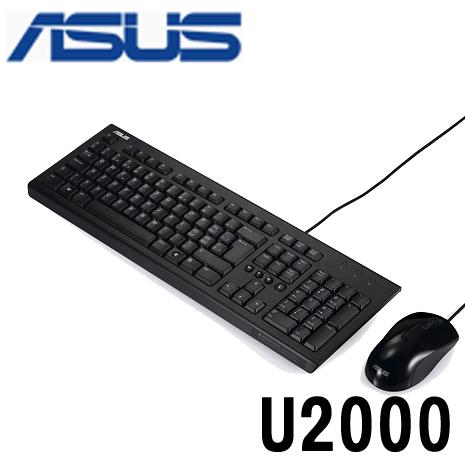 ASUS 華碩 U2000 USB 有線鍵盤滑鼠組