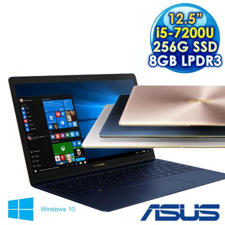 【拆封福利品A級】ASUS 華碩 UX390UA (i5-7200U/12.5/8GD3L/256SSD/W10) 超輕薄筆電 (玫瑰金/皇家藍)皇家藍
