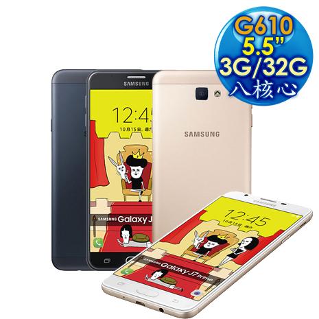 Samsung 三星 Galaxy J7  Prime G610 5.5吋 3G/32G  雙卡智慧型手機