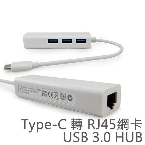 USB 3.1 Type-C 轉 RJ45網卡 / 3PORT USB 3.0 HUB