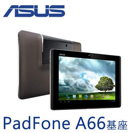 【促銷】ASUS 華碩 PadFone A66 平板基座