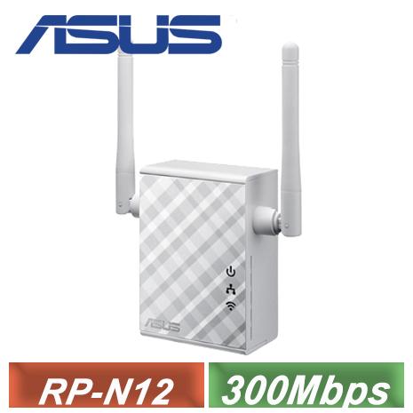 【促銷】ASUS 華碩 RP-N12 無線訊號延伸器