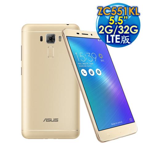 ASUS Zenfone 3 Laser ZC551KL 2G/32G 5.5吋 LTE智慧手機 金色