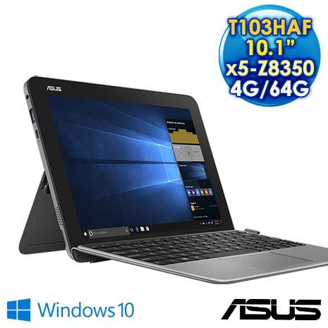 ASUS 華碩 T103HAF-0041KZ8350 紳士灰 (Z8350/10.1吋/4GD3/64G/W10) 二合一觸控筆電