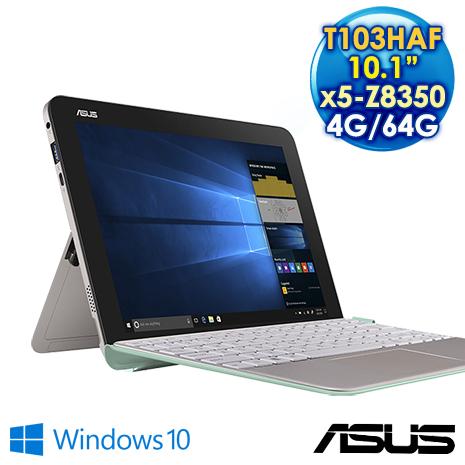 【瘋狂下殺】ASUS 華碩 T103HAF-0051GZ8350 冰柱金 (Z8350/10.1吋/4GD3/64G/W10) 二合一觸控筆電