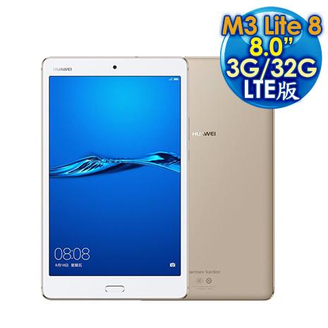 HUAWEI 華為 M3 Lite 8 3G/32G LTE版 8吋 八核心平板電腦 ( CPN-L09 )