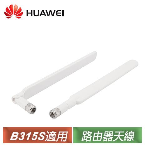 【Huawei 華為】 4G 無線路由器 天線 B315S適用 白色