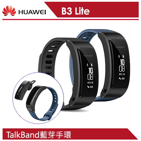 【領券現折$270】Huawei 華為 TalkBand B3 Lite 藍牙手環