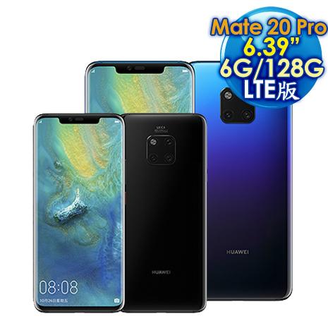 HUAWEI 華為 Mate20 Pro  6.39吋 6G/128G 智慧型手機
