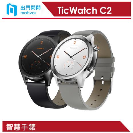 【福利拆封品】Mobvoi 出門問問 TicWatch C2 1.3吋 SmartWatch 智慧手錶 20mm
