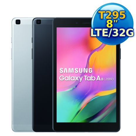 Samsung Galaxy Tab A 2019 8吋平板 T295 (LTE/32G)