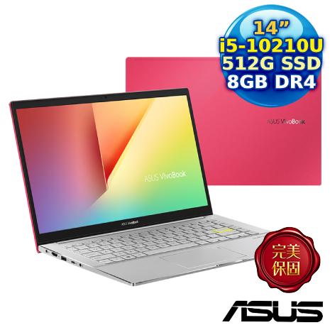 【畢業好禮送】ASUS S433FL-0158R10210U VivoBook S14 (14吋FHD/i5-10210U/8G/512G SSD/MX 250 2G) 魔力紅