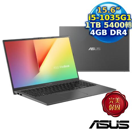 【國慶同歡好禮送】ASUS X512JP-0091G1035G1 VivoBook15 (15.6吋FHD/i5-1035G1/1TB 5400轉/MX 330 2G) 星空灰