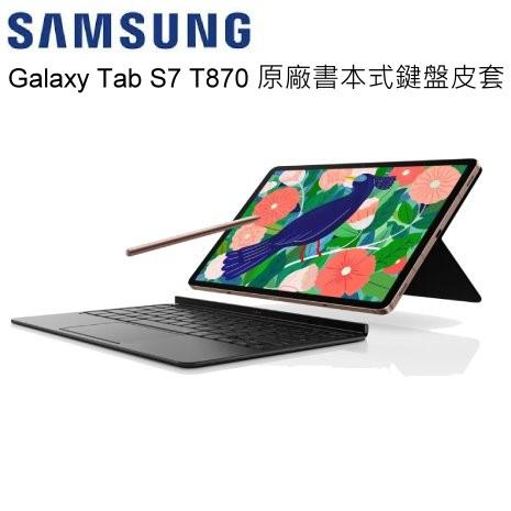 Samsung Galaxy Tab S7 原廠書本式鍵盤皮套 (T870)