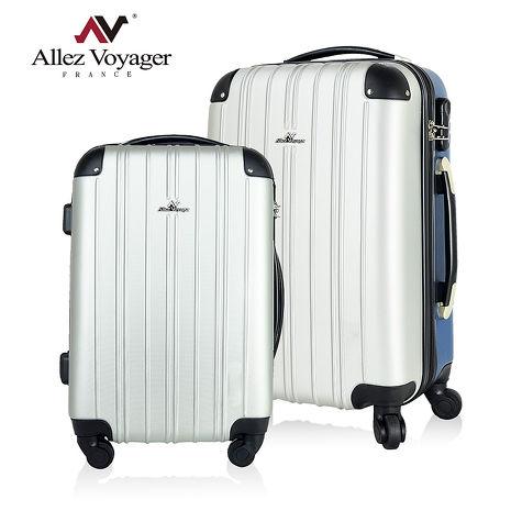 【法國 奧莉薇閣】絢彩系列-箱見歡20+28吋撞色混搭超值組旅行箱/登機箱銀藍