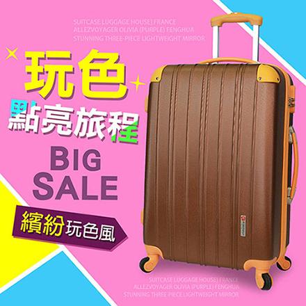 【法國 奧莉薇閣】繽紛系列-彩妝玩色風〝20吋古銅色〞輕量行李箱/旅行箱/登機箱