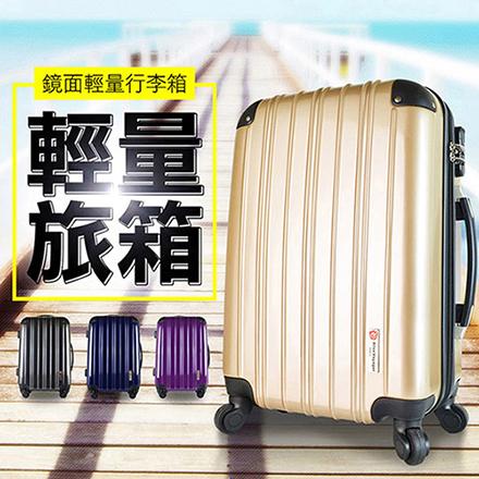 【法國 奧莉薇閣】20吋旅遊精靈硬殼輕量PC行李箱/登機箱(土豪金)
