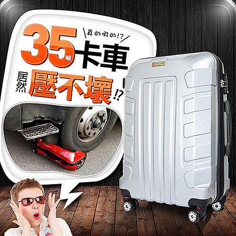 【法國 奧莉薇閣】未來金剛24吋吋純PC鏡面輕量旅行/行李箱