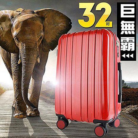【法國 奧莉薇閣】箱霸32吋大容量PC輕量遊學批貨代購專用 旅行箱/行李箱(贈束帶*1隨機出貨)
