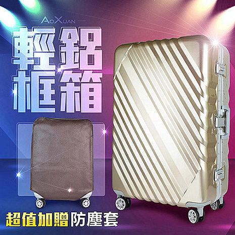 【AoXuan】29吋大型鋁框 流星傳說系列PC防撞行李箱