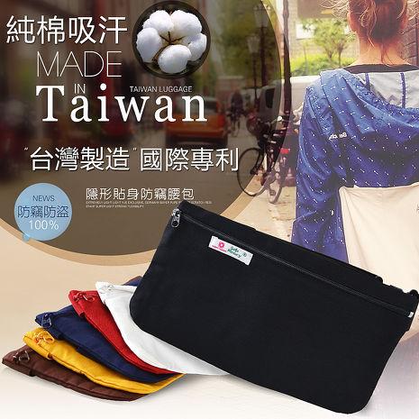 旅遊首選 旅行用品 防竊腰包 隨身包 貼身包 安全袋 隱密袋 腰包(台灣製造)