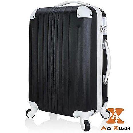 APP【AoXuan】玩色人生20吋ABS防刮耐磨行李箱/登機箱時尚黑/白