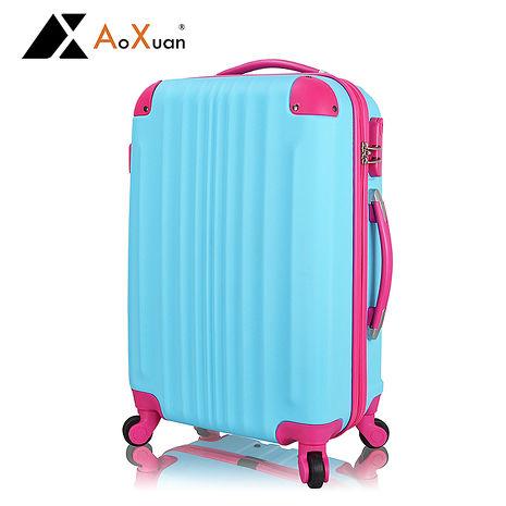 【AoXuan】玩色人生24吋ABS防刮耐磨行李箱/旅行箱青春藍/桃