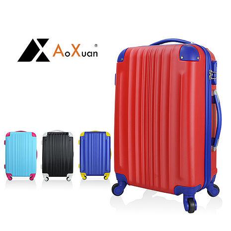 【AoXuan】玩色人生28吋ABS防刮耐磨行李箱/旅行箱青春藍/桃