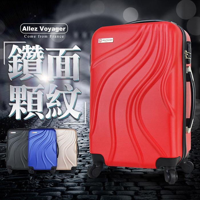 APP【法國 奧莉薇閣】行雲流水輕量ABS20吋行李箱/登機箱雙檳色
